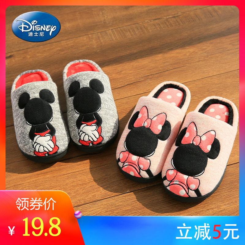 迪士尼儿童棉拖鞋室内女童可爱卡通中大童冬天清仓保暖亲子鞋男童