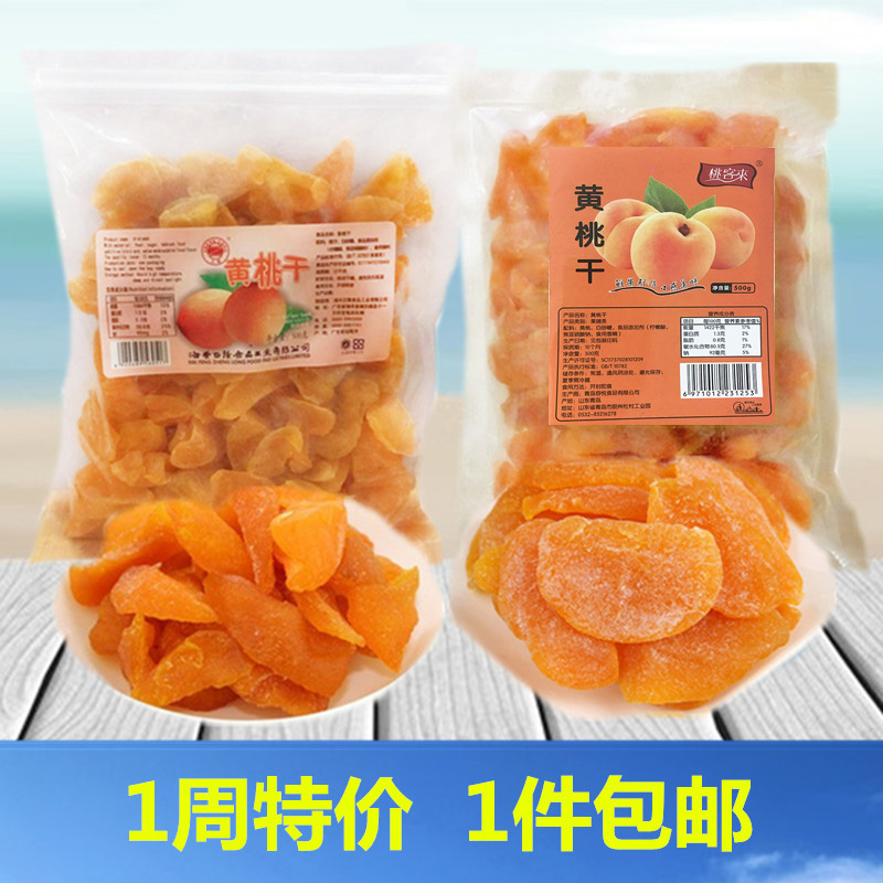 有赠品海丰正隆黄桃水果干果脯蜜饯 烘培白桃桃肉500g大袋整箱零食桃干