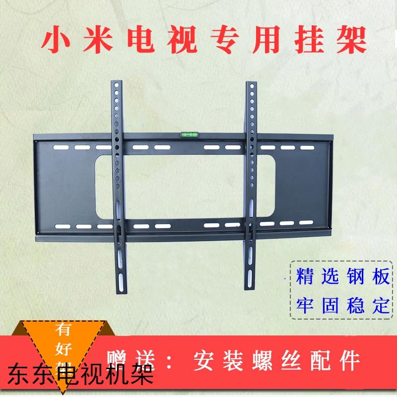 小米Redmi红米电视70英寸L70M5-RA液晶通用支架挂架壁挂安装挂件
