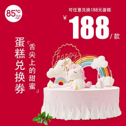【电子券】85度C 生日聚会 新鲜蛋糕188元 提货券 15天有效期