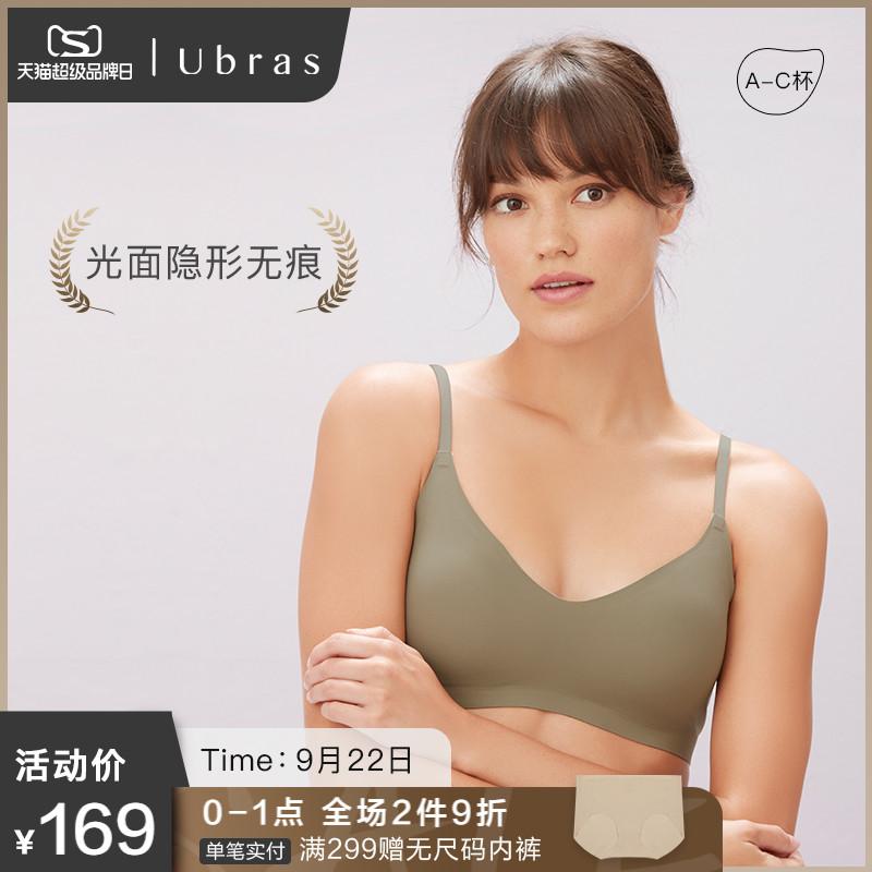 Ubras光面隐形背勾文胸无痕内衣女无钢圈透气高弹美背舒适胸罩