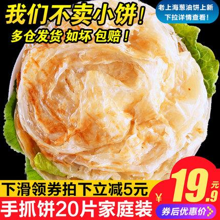 麦乐享台湾风味手抓饼20片家庭装面饼皮手撕家用早餐速食手抓饼皮