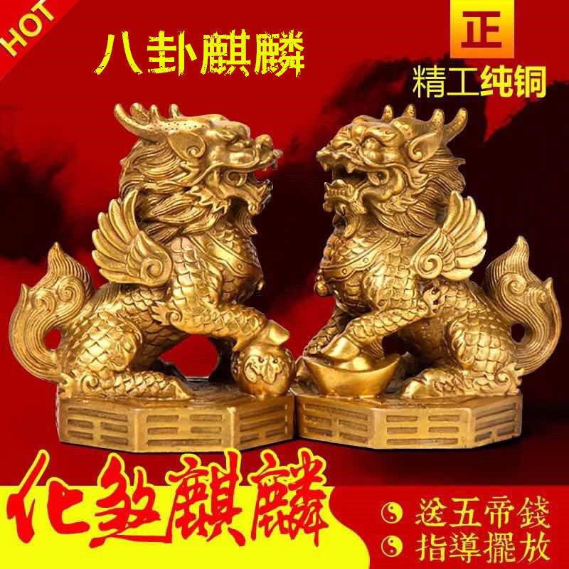 Kaiguang all copper Qilin office accessories. Decoration living room, geomantic omen, household, fortune
