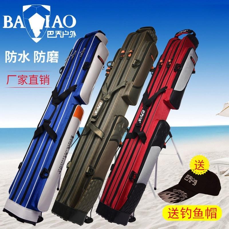 巴乔户外1.25包防水两三层带支架包钓鱼包用品渔杆包