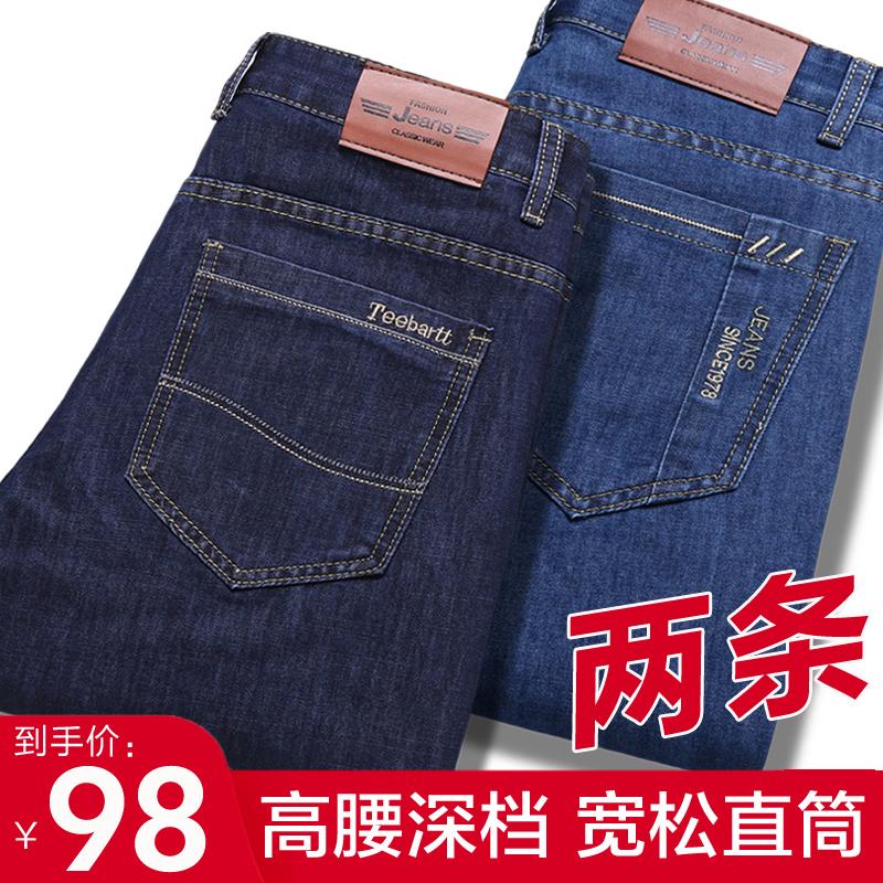 男士牛仔裤男直筒宽松弹力休闲大码中年爸爸春夏季薄款高腰长裤子