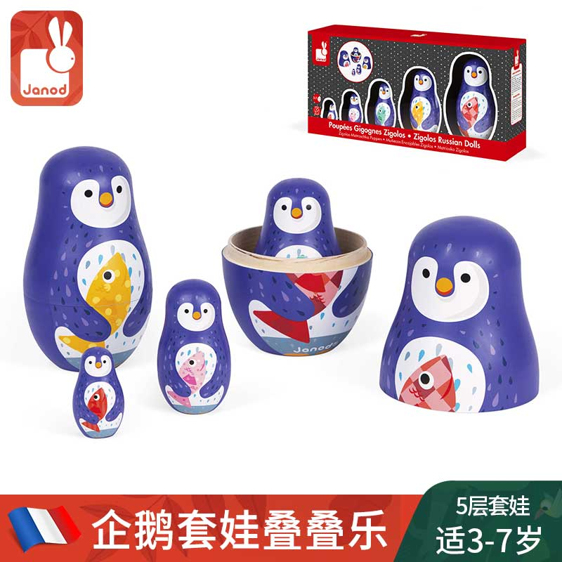 Janod儿童玩具企鹅套娃3-7岁木质叠叠乐5层俄罗斯榉木创意礼品
