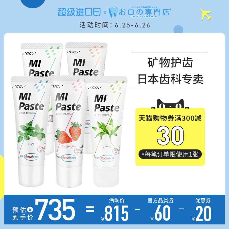 Мусс для чистки зубов Артикул 580641803880