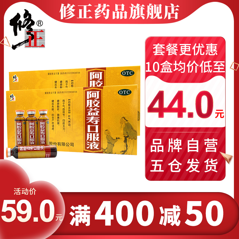 Correction of Qi and blood deficiency of Ejiao Yishou oral liquid