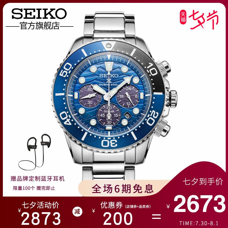 新品SEIKO精工手表男官方正品太阳能潜水表运动钢带男表SSC741P1