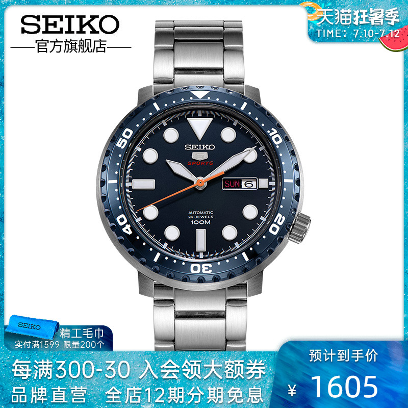 SEIKO Seiko Watch