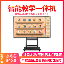 55 / 100 kindergarten multimedia teaching integrated machine classroom touch screen conference electronic whiteboard touch integrated machine