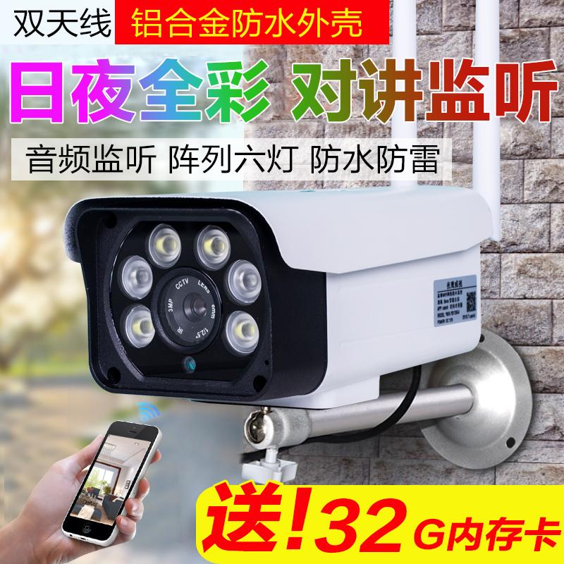 智能无线wifi手机远程家用室外监控器防水夜视摄像头高清网络套装