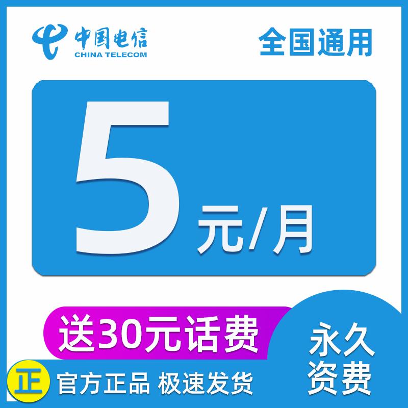 电信卡手机电话卡0月租号永久5元无忧卡日租米粉卡电话手表卡无码