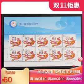 2013-26 第十届中国艺术节 大版/版票 完整版图片