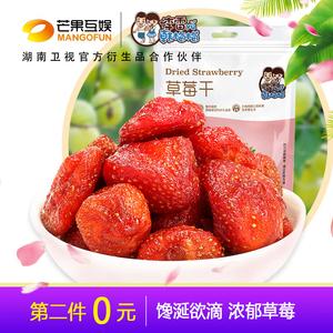 领5元券购买【李雷与韩梅梅】休闲网红水果干