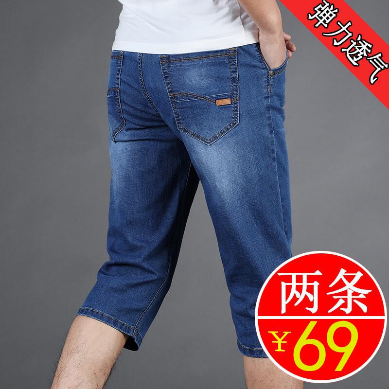男士牛仔七分裤夏季薄款五分裤男透气弹力中裤宽松直筒高腰短裤男