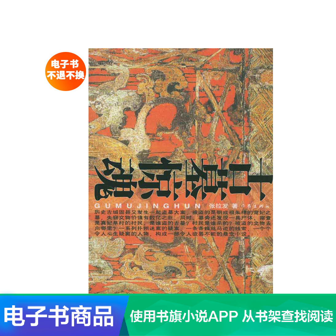 Zhang LAFA, the soul of ancient tombs, the detective literary novels of contemporary criminal cases of tomb theft