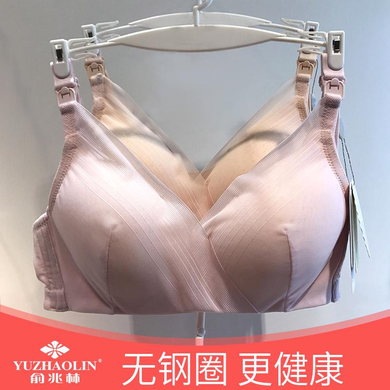 俞兆林哺乳怀孕期女无痕喂奶文胸
