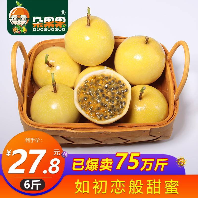 朵果果 黄金百香果大果6包邮广西海南现摘黄色皮鸡蛋果特级3斤甜5