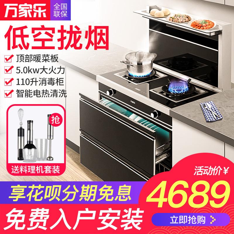 万家乐LA3.2C(B)集成灶一体烟灶自动清洗油烟机燃气灶具家用套餐