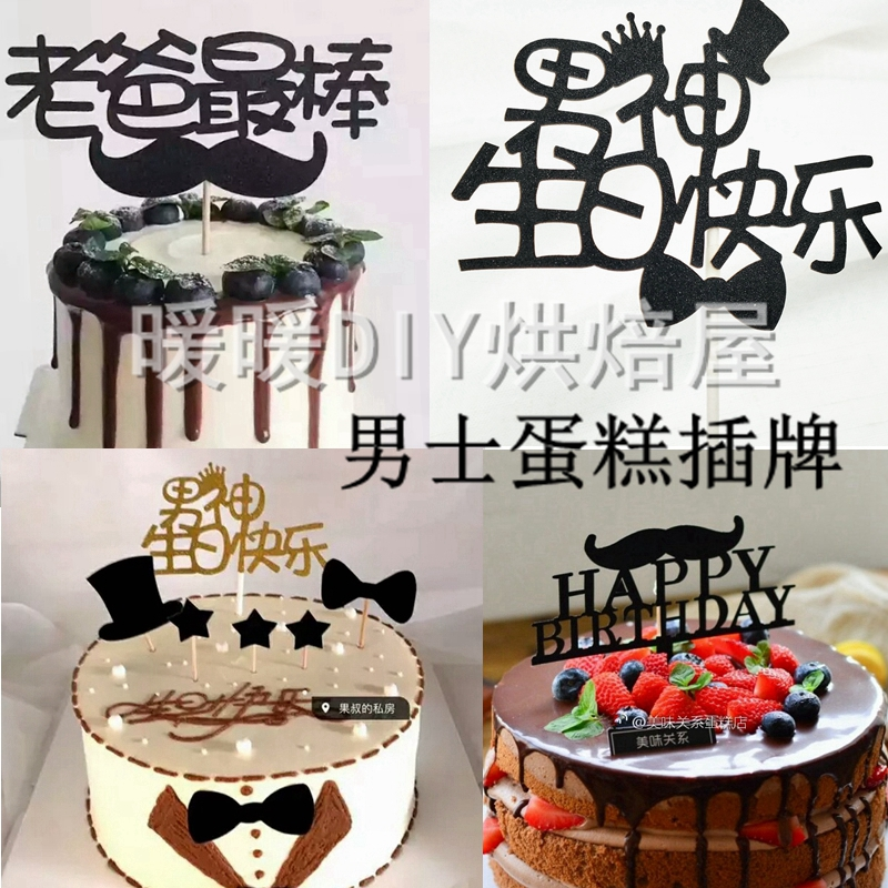 男士老爸爸父亲蛋糕装饰 胡子英文生日快乐插牌领结西装烘焙插件
