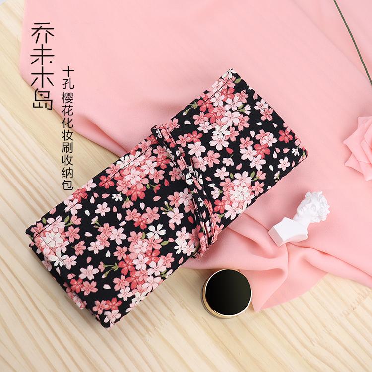 乔未木岛和风刷包日系樱花粉10孔化妆刷收纳包空包不含刷子