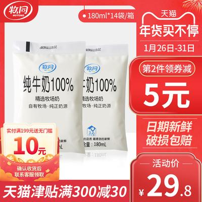 牧同袋装纯牛奶整箱批特价成人鲜牛奶儿童早餐纯牛奶14袋装生牛乳