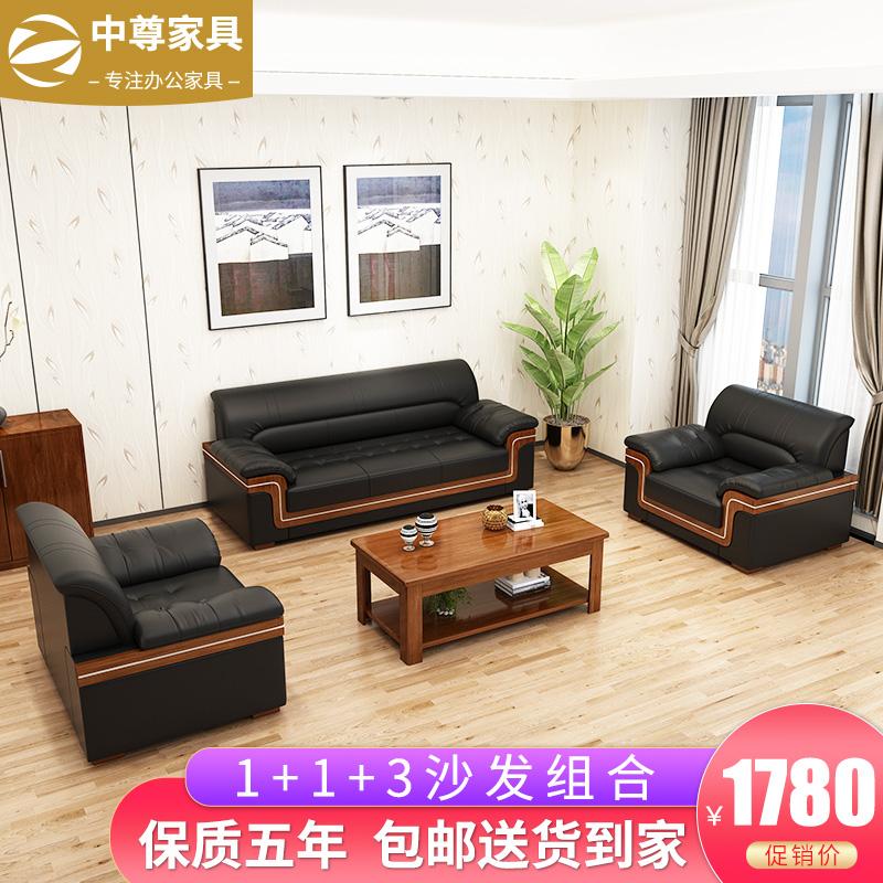 办公沙发简约现代茶几组合套装商务洽谈会客接待办公室沙发三人位