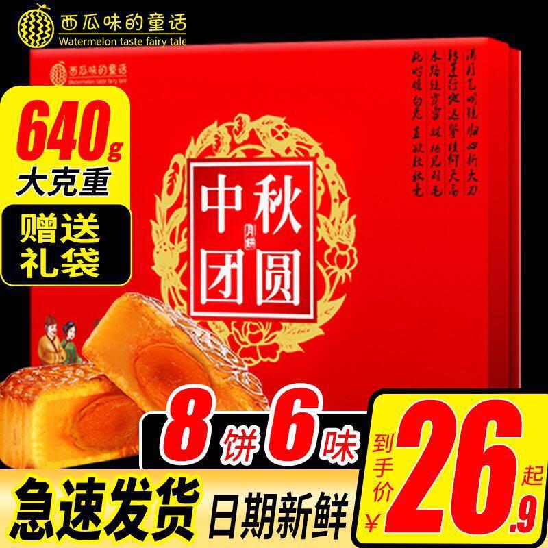 中秋月饼礼盒装老式送礼五仁散装蛋黄莲蓉豆沙多口味手工广式批发