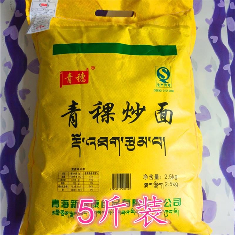 青海特产青稞炒面熟粉五斤包邮 糌粑粉青稞糌粑熟青稞炒面粉/粗粮