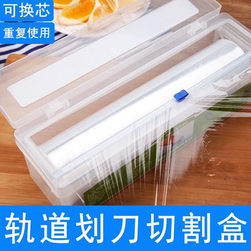 畅晟食品PE大卷盒装保鲜膜带切割器滑刀保鲜膜批厨房家用经济装