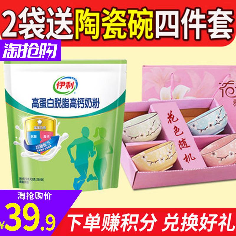 买2送1】伊利高蛋白脱脂高钙奶粉400g成人女士中学生青少年牛奶粉