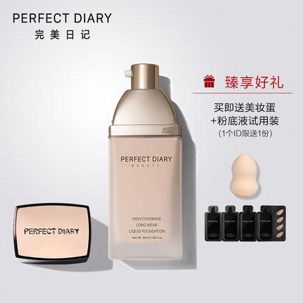 完美日记磨皮小金盖粉底液持久遮瑕控油裸妆女正品不易脱妆新品