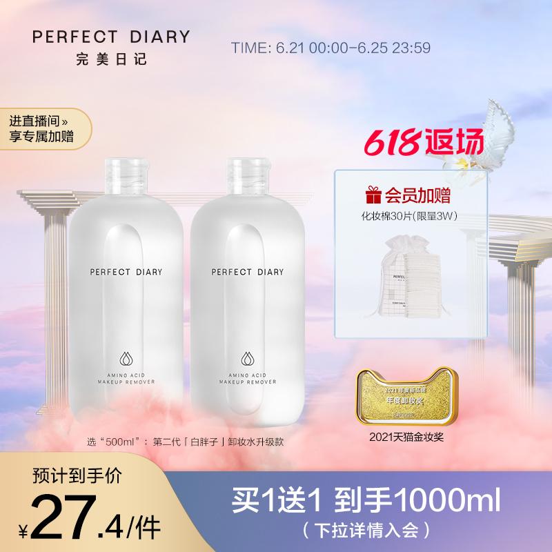 完美日记卸妆水眼唇脸三合一卸妆油膏敏感肌专用脸部温和清洁正品