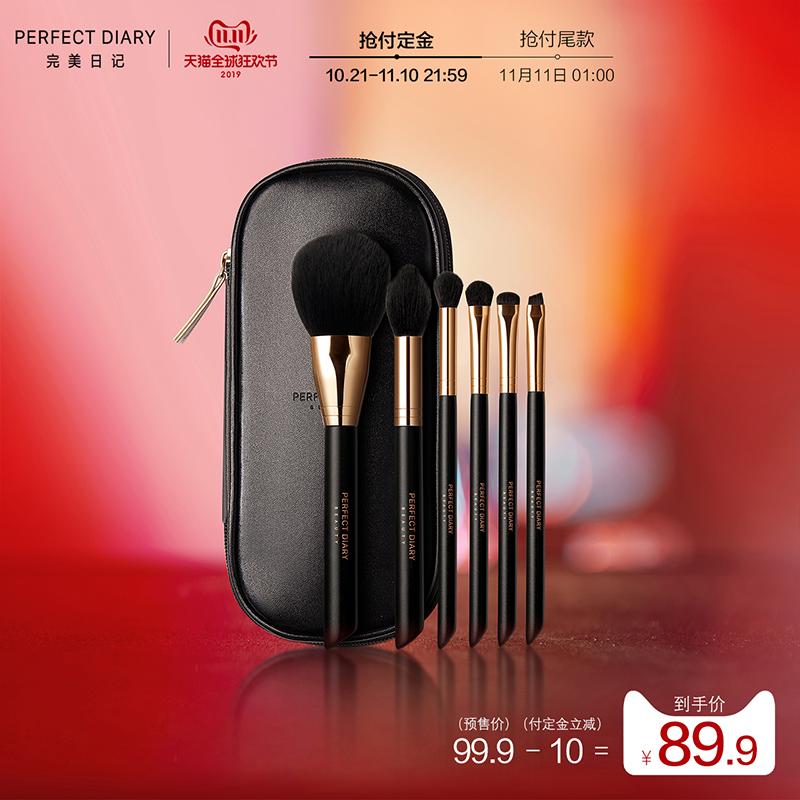 完美日记基础入门化妆刷套装6件化妆工具 thumbnail
