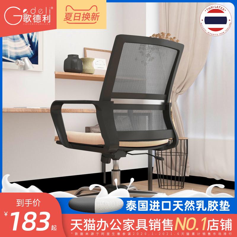 Офисные стулья / Компьютерные кресла Артикул 601126203738