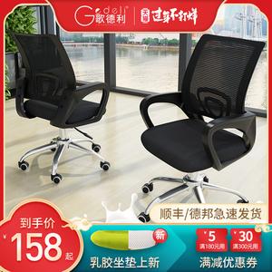 歌德利电脑椅办公椅子靠背乳胶学生学习椅弓形简约家用舒适转椅子
