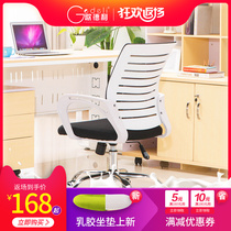 Goethe-Leigh Latex chair Simple office chair computer chair mesh clerk Chair Bow chair family student chair Swivel Chair