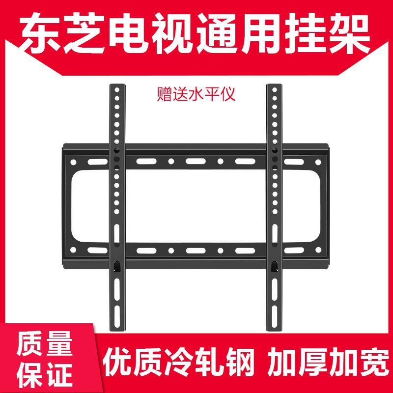 通用加厚东芝电视墙挂架支架49U3800C50U3800C55U3800C65/7