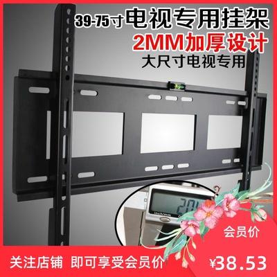 通用小米E65A全面屏65英寸4K高清家用彩电视挂架壁挂 L65M5-EA 55