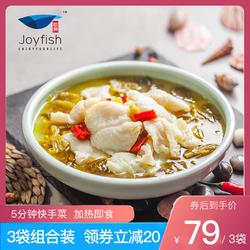 哈鲜酸菜鱼400g*3包老坛酸菜巴沙鱼片方便菜半成品加热即食快手菜