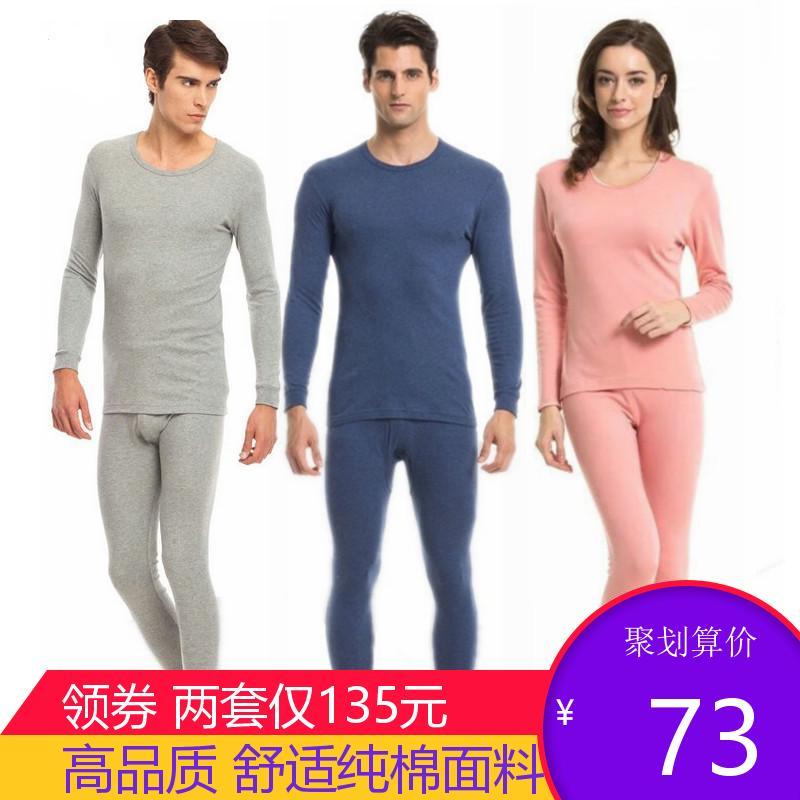 三枪全棉内衣男士女士舒肤纯棉保暖内衣套装舒适圆领包邮20947D0