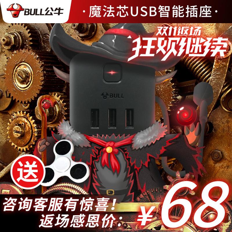 Бык выход флагманский магазин куб usb умный выход творческий многофункциональный домой зарядное устройство упряжь доска строка вставить