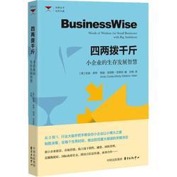 四两拨千斤 小企业的生存发展智慧 [美]安迪· 经管、励志 管理理论 管理学理论/MBA 新华书店正版图书籍上海东方出版中心