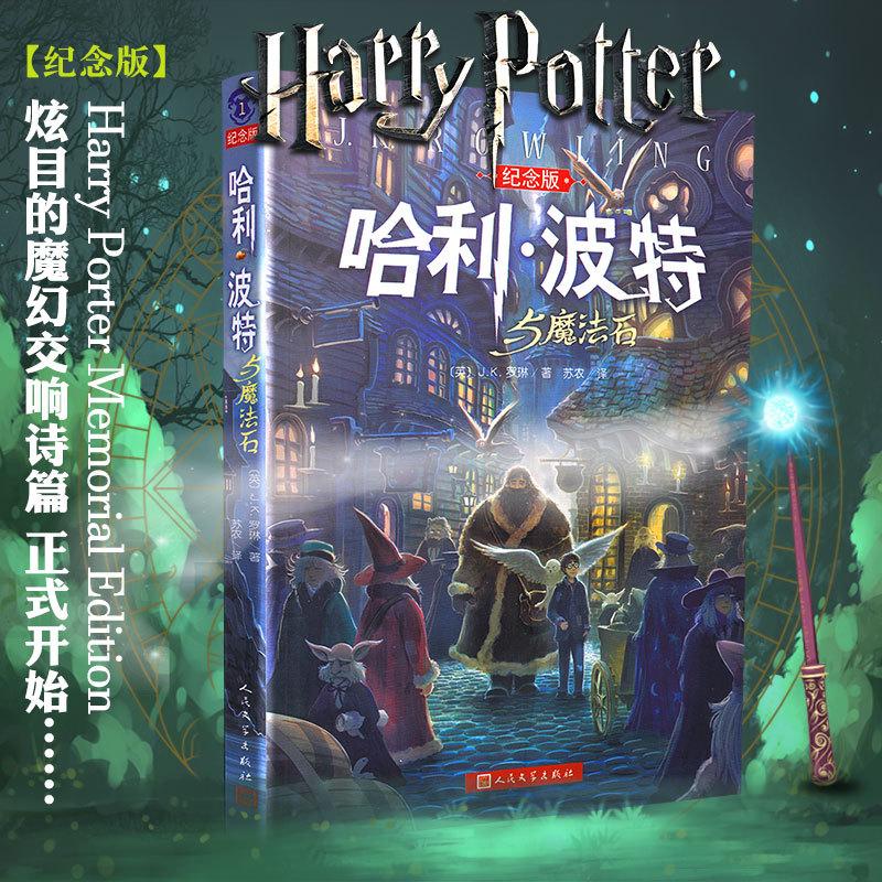哈利・波特与魔法石(纪念版) 死亡圣器百科全书科幻小说书籍 英 J.K罗琳著家喻户晓的小魔法师《纽约时报》书魔幻小说儿童文学