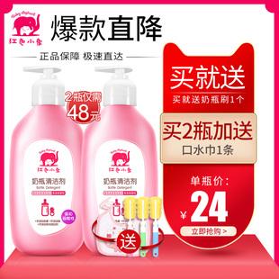 红色小象奶瓶清洗剂婴儿洗奶瓶液宝宝专用洗洁精果蔬洗涤液清洁剂