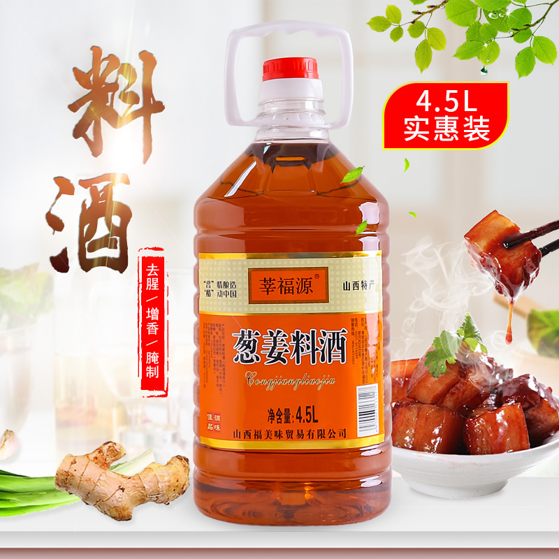 Onion ginger cooking wine 9 Jin seasoning in large barrel cooking yellow rice wine cooking wine household flavoring