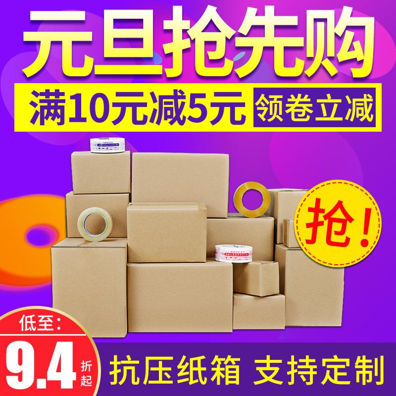 纸箱批发 3层5层快递打包箱纸盒子搬家发货1-12号邮政包装盒定做