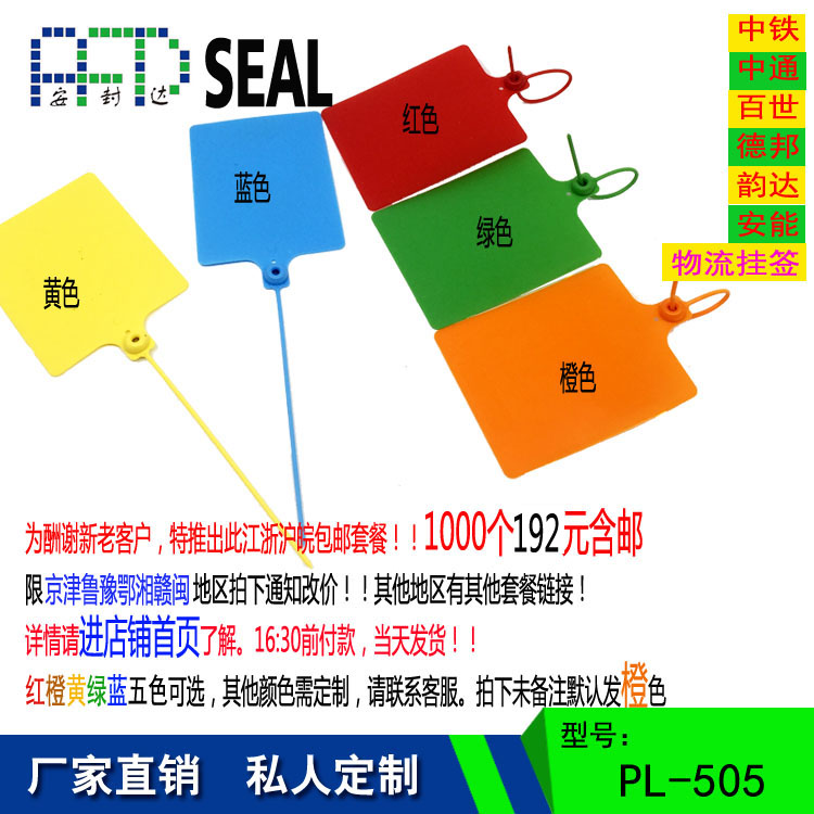 1000 логистика бирка пластиковые листинг рифмы Huitong Aneng экспресс теги логистика экспресс один стандартный знак