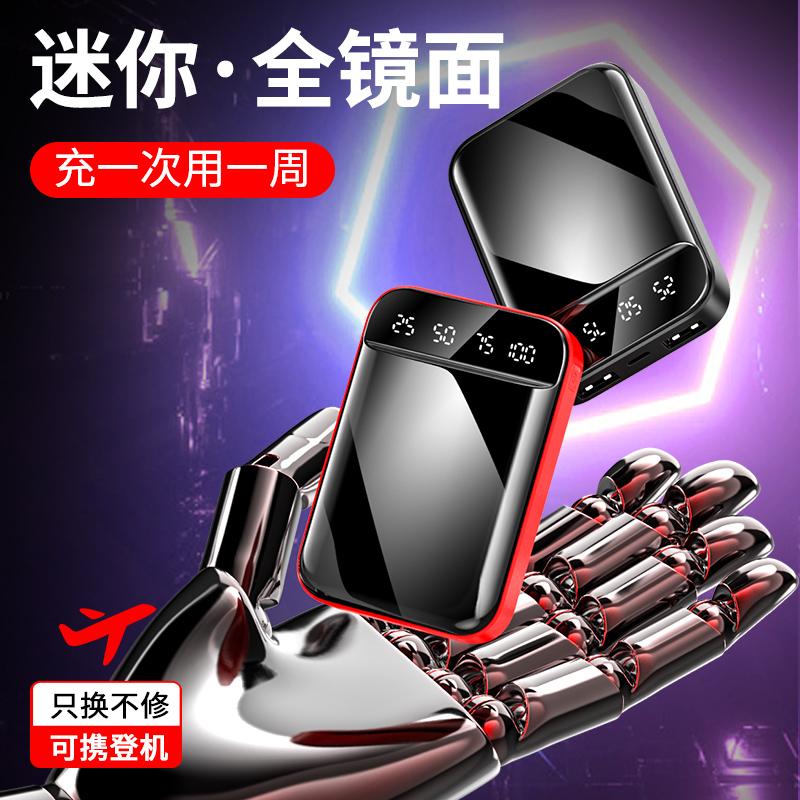 充电宝迷你快充大容量20000M手机小米opp苹果华为vivo便携薄正品移动电源1万毫安10000闪冲女数显带屏双输出
